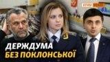Вибори в Росії: «Герої Криму на звалищі історії» (відео)
