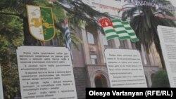 Действующая Конституция Абхазии принималась в сложнейших внутренних и внешних обстоятельствах жизни республики
