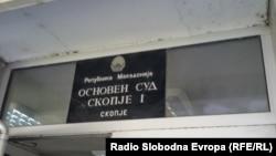 Архивска фотографија, Основен суд Скопје 1 Скопје