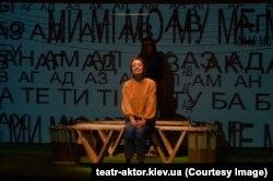 Із вистави театру «Актор»