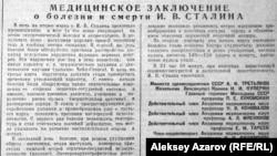 Тексты медицинского заключения о болезни и смерти Иосифа Сталина и постановления об образовании комиссии по организации его похорон, опубликованные во всех советских газетах.