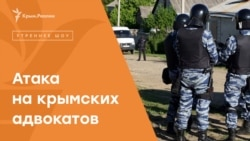 Атака на крымских адвокатов | Радио Крым.Реалии