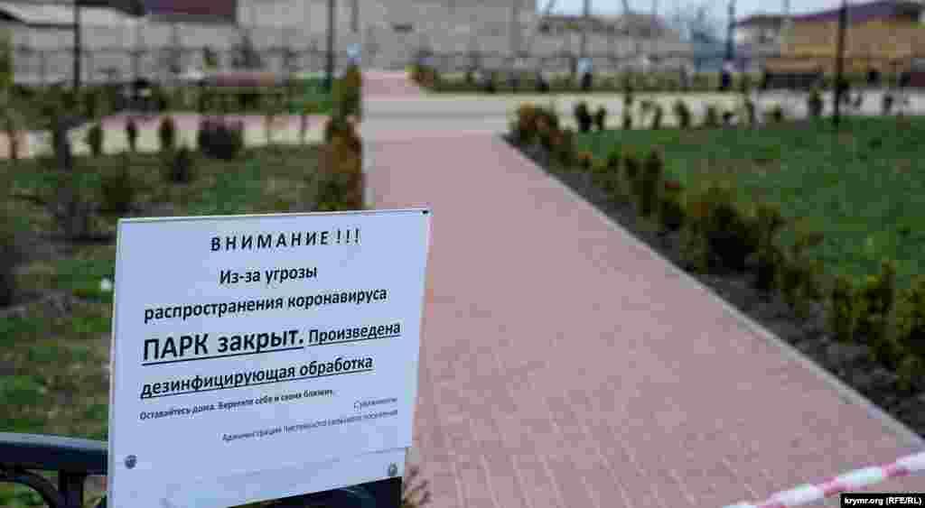 «Парк закрыт. Проведена дезинфицирующая обработка»– надпись на входе в парквоинов-интернационалистов в Чистеньком (село в Симферопольском районе Крыма)