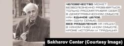 """Szaharov akadémikus felhagyott az atomfegyverek tervezésével, és még a szovjet időkben béke- és emberi jogi aktivistává vált. """"Az emberiség csak akkor tud fájdalommentesen fejlődni, ha demográfiai értelemben, mint egységes egészként, egyetlen családként tekint magára, nem oszlik nemzetekre, kivéve a történelem és hagyományok szempontjából."""" (Gondolatok a fejlődésről, a békés egymás mellett élésről és az intellektuális szabadságról, 1968)"""