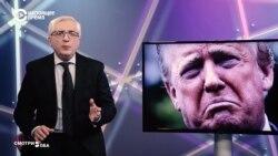 Смотри в оба: поствыборная комедия