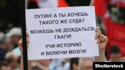 Архівне фото. Акція протесту російської опозиції у Москві (©Shutterstock)