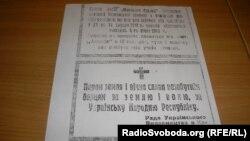 опії газет 1919 року з публікаціями про жалобну церемонію поховання бійців УНР