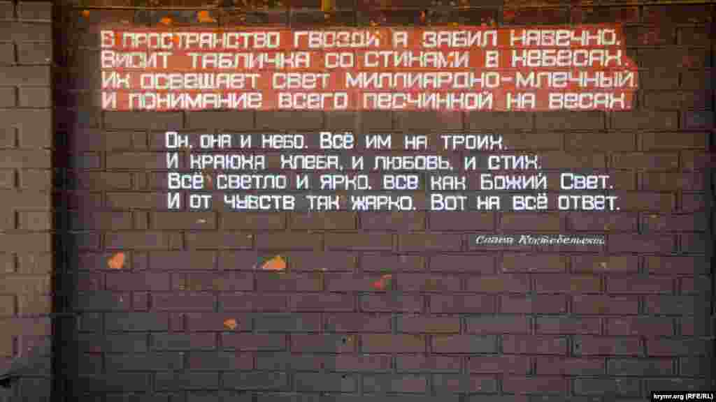 Гуляя по набережной, на кирпичной стене можно прочитать стихи поэта Славы Коктебельского: «Он, она и небо. Все им на троих. И краюха хлеба, и любовь, и стих»