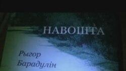 Прэзэнтацыя кнігі «Навошта»