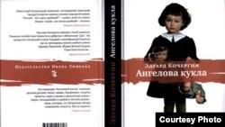 "Эдуард Кочергин. ""Ангелова кукла"". Издательство Ивана Лимбаха, 2006 год."