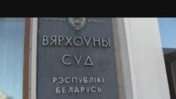 Суд у справе Аўтуховіча-Асіпенкі