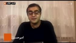 چهار دهه جمهوی اسلامی؛ شما روایتکنید: امیرحسین