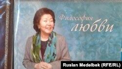 Жена президента Казахстана Нурсултана Назарбаева Сара Назарбаева на обложке книги «Философия любви».