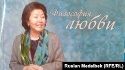 Супруга президента Казахстана Сара Назарбаева.