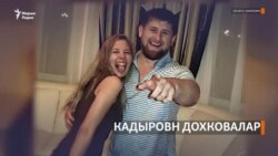 Кадыров дохковаьлла ша лелийначунна