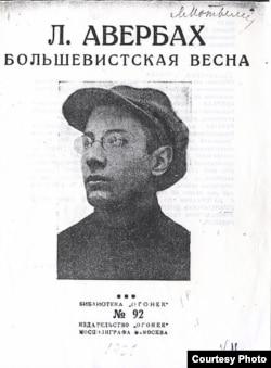Леопольд Авербах