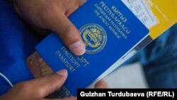 Общегражданский паспорт Кыргызстана.