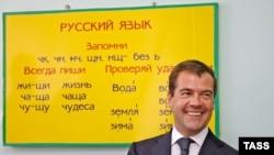 А какими словарями пользуется российский президент?