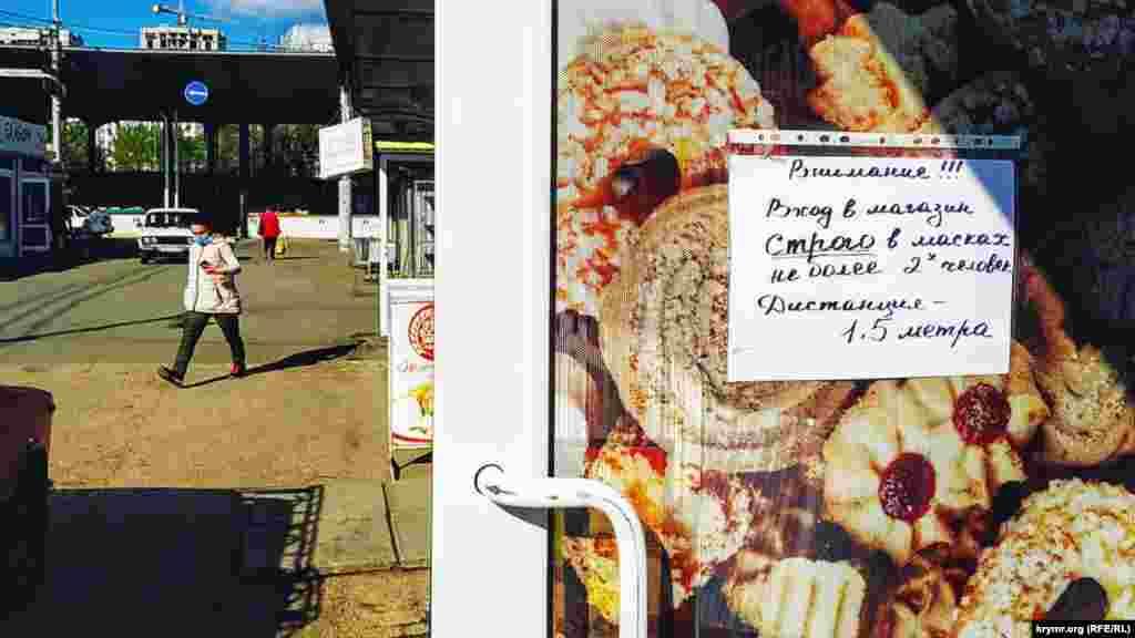 На вході до магазинів також встановлені оголошення про обмеження під час режиму самоізоляції в Криму