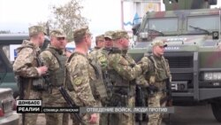 Відведення військ триває. Чому місцеві мешканці проти?