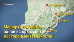 Из Симферополя в Ялту по уникальному маршруту (видео)