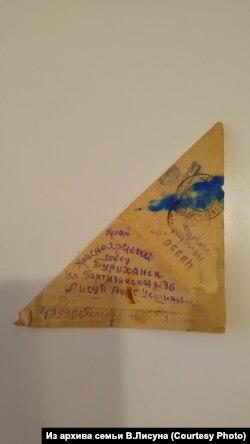 Фронтовое письмо-треугольник от Василия Лисуна, адресованное в Туруханск
