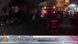 Պայթյուն Թայլանդում. կա մեկ զոհ