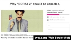Скриншот петиции, призывающей отменить показ продолжения фильма «Борат».