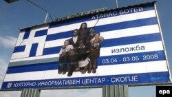 Отношения двух балканских народов оставляют желать лучшего. Афины выразили протест против произведения Атанаса Ботева (здесь использовано для рекламирования выставки его произведений)