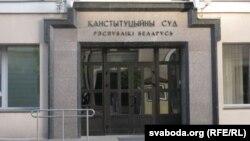 Канстытуцыйны суд, ілюстрацыйнае фота