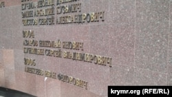 Фрагмент дошки «Почесні громадяни міста-героя Керчі», червень 2019 рік