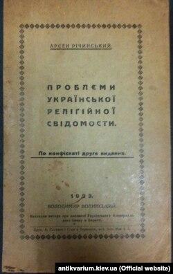 Праця Арсена Річинського «Проблеми української релігійної свідомості», видана в Тернополі у 1933 році, хоча місцем видання вважався Володимир-Волинський