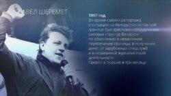 44 года жизни Павла Шеремета