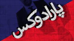 پارادوکس با کامبیز حسینی - گفتار درمانی!