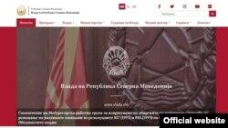 Интернет страницата на Владата на Република Северна Македонија