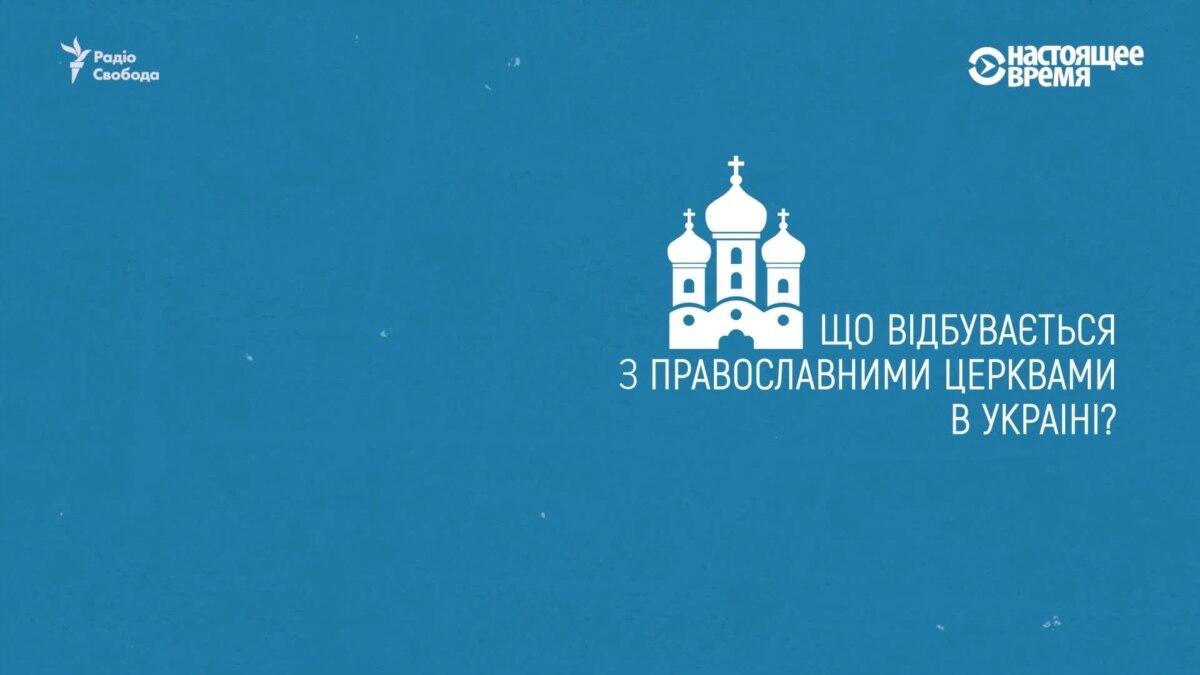 Украинская церковь и томос. Как это было – видео