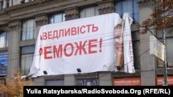 Напівзнятий рекламний банер з фото Юлії Тимошенко у Дніпропетровську, 10 вересня 2010 року