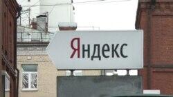 «Яндекс» отрицает причастность западных спецслужб ко взлому серверов