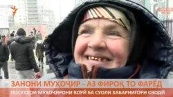 Занони муҳоҷир: Аз фироқ то фарёд