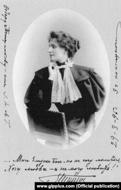 Зинаида Гиппиус. Фотография 1895 года. Дарственная надпись Федору Тетерникову (Сологубу).