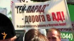 Проти «Маршу рівності» протестували люди з християнською атрибутикою та свободівці