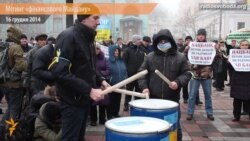 «Фінансовий Майдан» пікетував урядовий квартал
