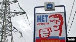 Образ пролетария, громящего наймитов мирового империализма, сгодился для агиток «Справедливой России»