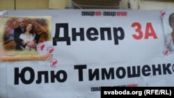 Плакат сторонников Юлии Тимошенко в Киеве
