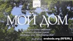 Насьценны каляндар да 130-годзьдзя Якуба Коласа