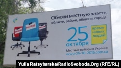 Бігборд у Дніпропетровську