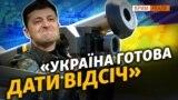 «Україна готова дати відсіч» Росії і кличе на поміч НАТО