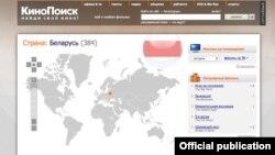 Так выглядае старонка сайту «КиноПоиск» ззамененым сьцягам