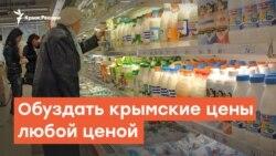 Обуздать крымские цены любой ценой | Радио Крым.Реалии