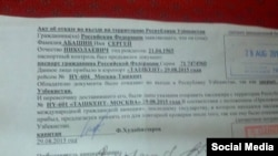 Сканированная версия Акта о депортации Сергея Абашина в Москву.